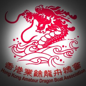 Hong Kong Amateur Dragon Boat Association
