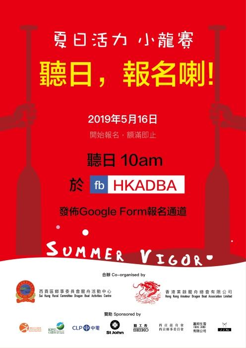 2019夏日小龍賽海報_07