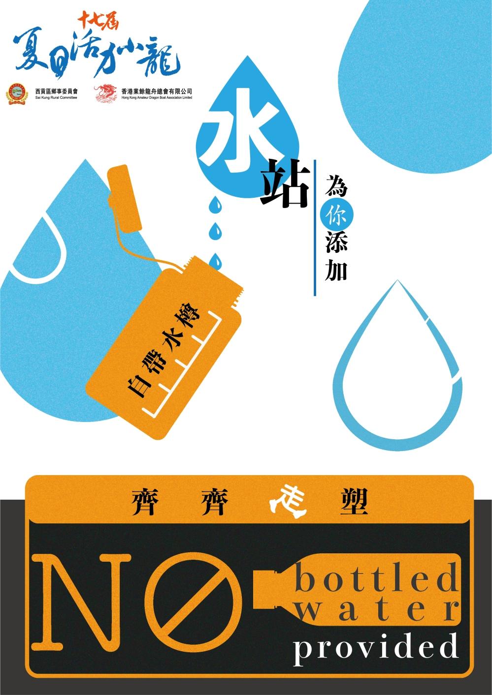 水站海報_FB+IG.jpg
