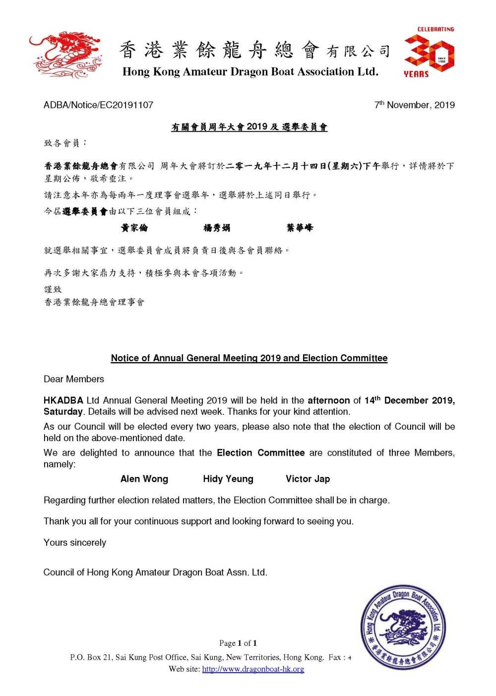 HKADBA - Notice - AGM - EC201911077(2)